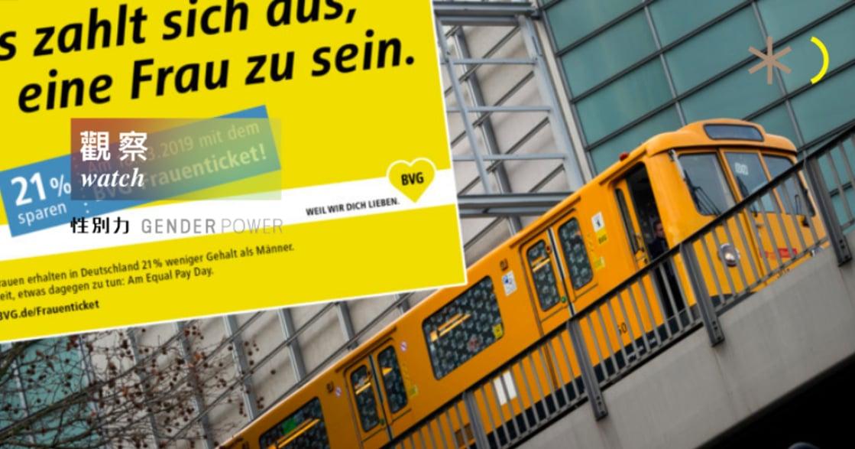 【性別觀察】柏林地鐵宣布:當男性多賺 21%,女性車票當然要打 79 折