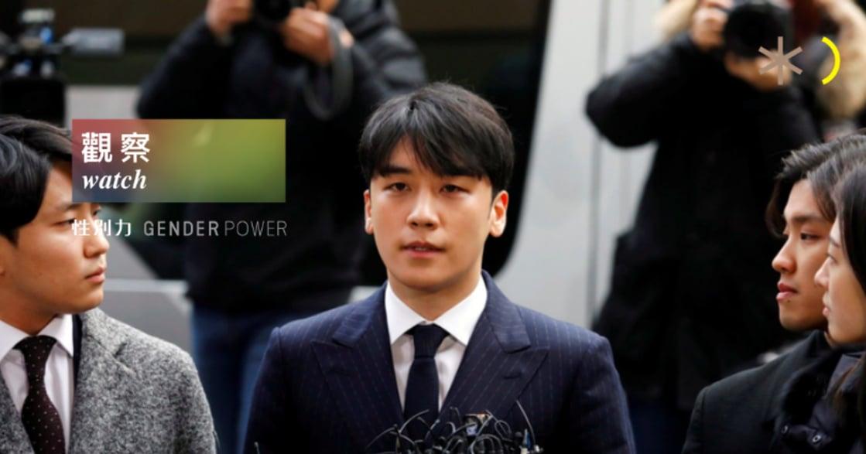 【性別觀察】BIGBANG 勝利事件:「老司機群組」與被縱容的強暴文化