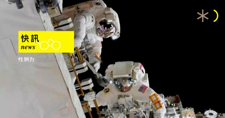 性別快訊|NASA 宣布延後全女性太空任務,因為「沒有適合她們的太空衣」