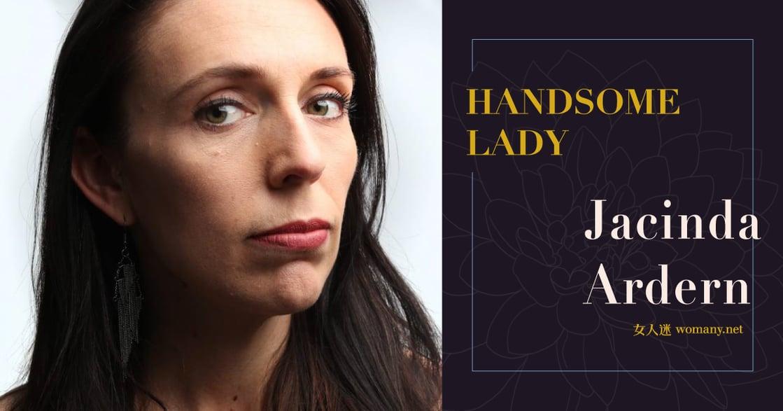 Handsome Lady|柔性領導、伴侶制度,紐西蘭總理阿爾登與她的女性領導