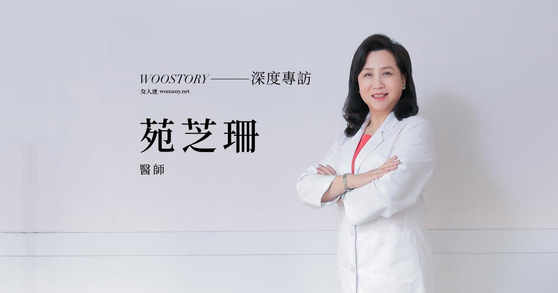 專訪苑芝珊醫師:「嫩白,是一種體內與體外共進的保養。」