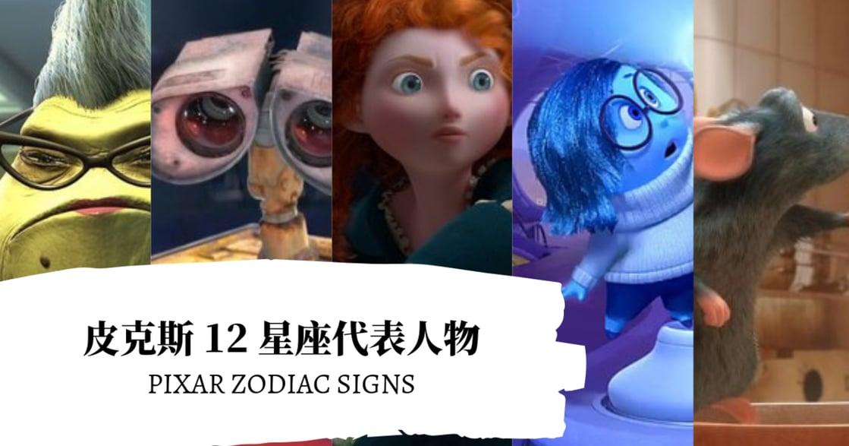 皮克斯 12 星座代表動畫人物:再堅強,也需要有人安慰,說一切會很好
