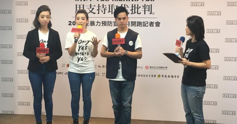 直擊|台灣 #MeToo 真相:仍有 61% 民眾認為,性侵受害者要負責