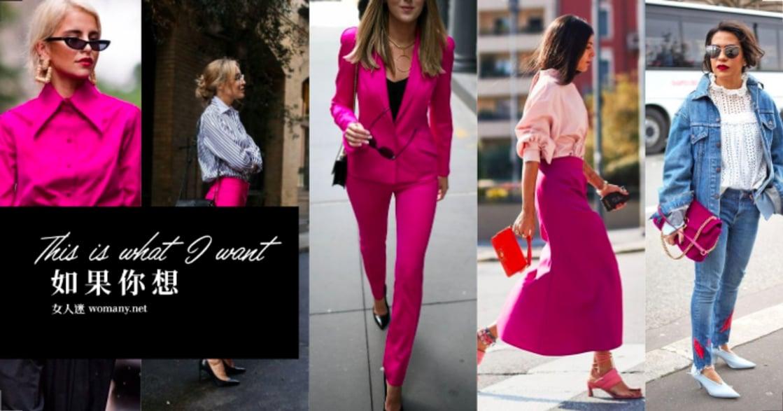 【如果你想】好心情與好氣色!五個 Pantone 桃紅色系服裝推薦