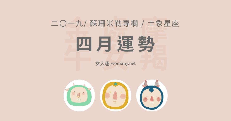 【蘇珊米勒】2019 金牛、處女、摩羯:土象星座四月運勢