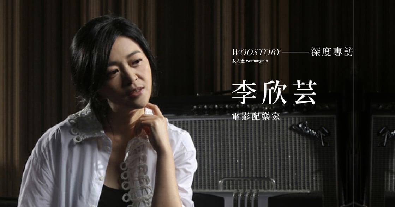 專訪電影配樂家李欣芸:「看起來很乖,是我的叛逆」
