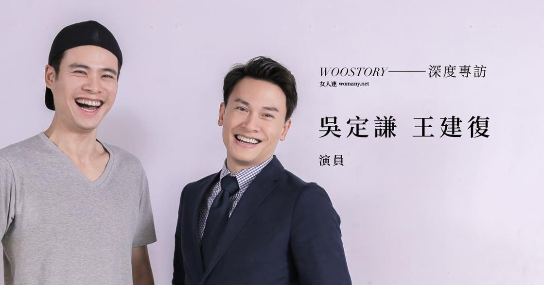 《女人心》音樂劇場|專訪吳定謙X王建復:成長,是個尋根的過程