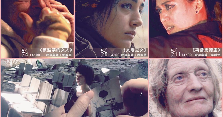 女性人權影展:白色恐怖受難女性的獄中家書,最後竟是一片空白