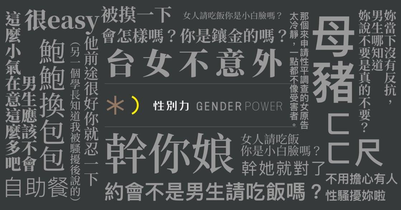 一句話說性別歧視:小白臉、台女不意外、被摸一下會怎樣