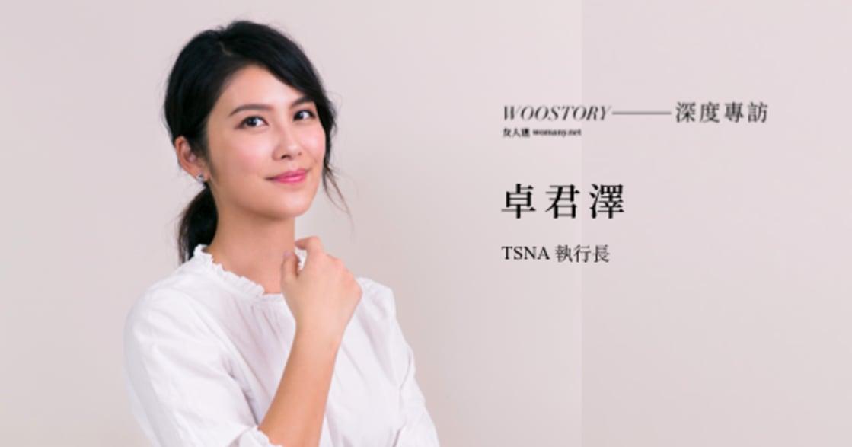 堅持所選的路!專訪 TSNA 執行長卓君澤:這樣不斷堅持的人生,最大課題是學習放鬆