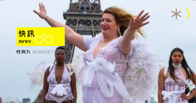 性別快訊 拒絕單一審美!法國大尺碼模特兒的精彩內衣秀