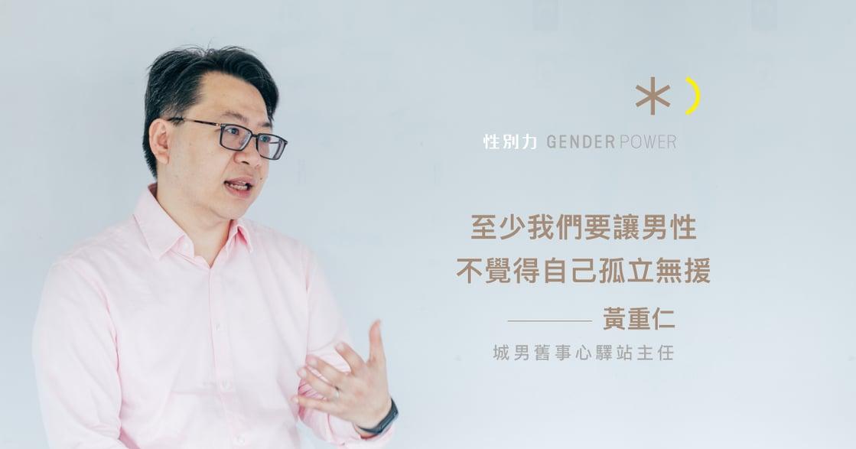 專訪城男舊事心驛站主任黃重仁:至少別讓男性覺得自己孤立無援