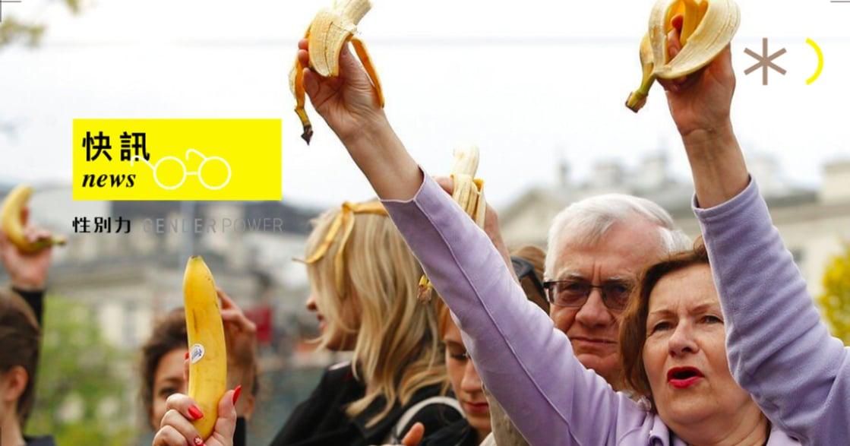 性別快訊|從波蘭千人吃蕉看女性情慾:有性暗示,就不是好藝術品?