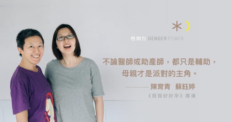 專訪《祝我好好孕》陳育青、蘇鈺婷:溫柔生產,讓我們理解痛苦是有意義的