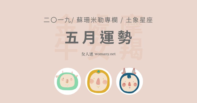 【蘇珊米勒】2019 金牛、處女、摩羯:土象星座五月運勢