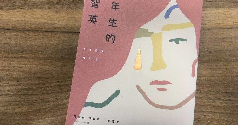 活在重男輕女的世界:孔劉參與《82 年生的金智英》電影拍攝