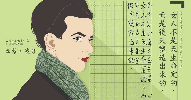 女力生字簿:教孩子們,寫下平等與未來