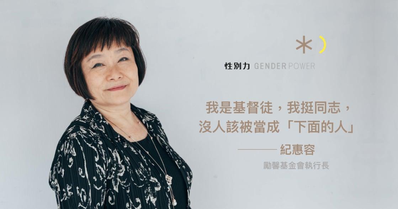 專訪紀惠容:我是基督徒,我挺同志,沒有人該被當成「下面的人」
