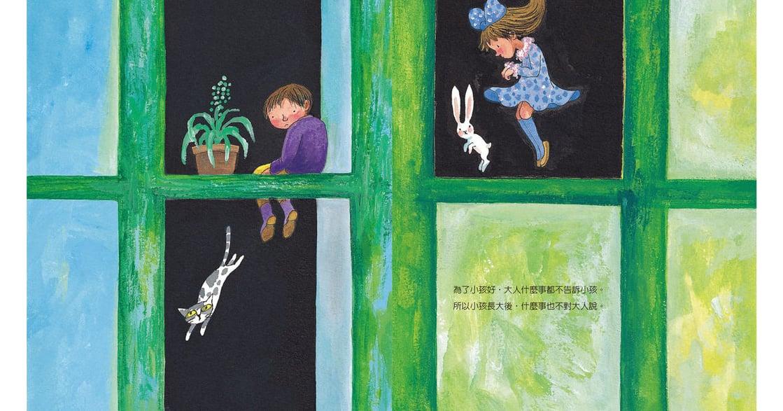 為你選書|幾米插畫:我明白,你心裡藏著一個受傷的孩子