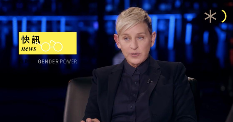快訊|「媽媽不相信我被性侵」Ellen DeGeneres 回憶年幼被繼父性侵經驗