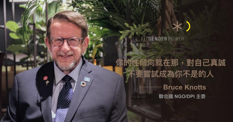 專訪聯合國 NGO/DPI 主委 Bruce Knotts:孩子是同志,不是交了壞朋友,而是天生如此