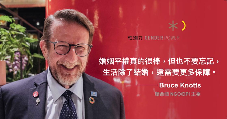 專訪聯合國 NGO/DPI 主委 Bruce Knotts:同志可以結婚,不代表生活沒有歧視