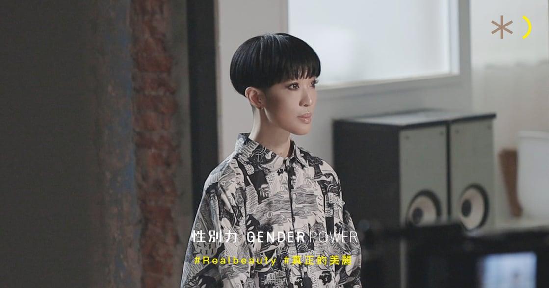 專訪陳珊妮:花時間習慣自己的長相,你會成為自己的專家