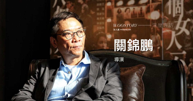 老地方等你!專訪關錦鵬:唯有香港,讓我眷戀一世