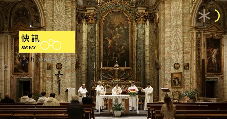 快訊 | 「性別,由上帝決定」梵蒂岡教廷稱跨性別者「破壞家庭結構」