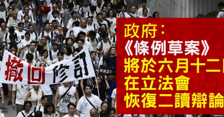 香港 103 萬人上街反送中!香港政府:尊重民意但仍要進二讀