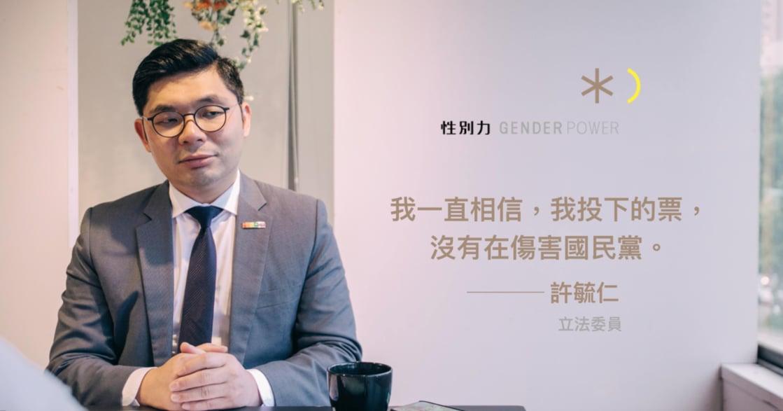 專訪許毓仁:我一直相信,我投下的票,沒有在傷害國民黨