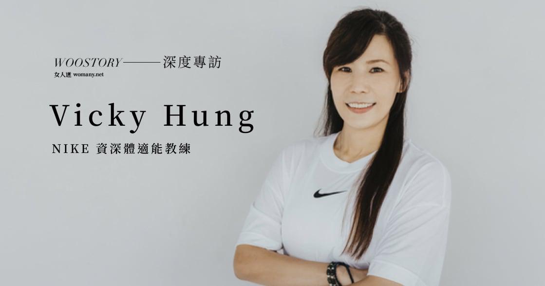 「狂想疾速」──自信做決定,掌握人生速度:專訪 Nike 資深體適能教練 Vicky Hung