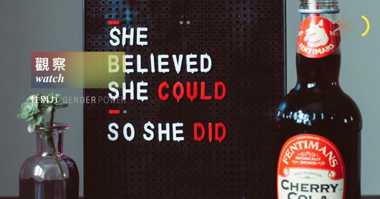 性別觀察:生活中的妳與她,是強化刻板印象、還是尊重陰性脈絡?