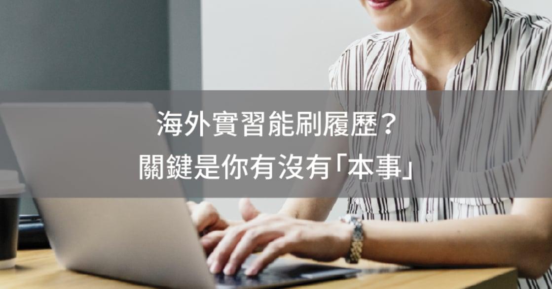 轉大人練習題|海外實習能刷履歷?關鍵是你有沒有「本事」