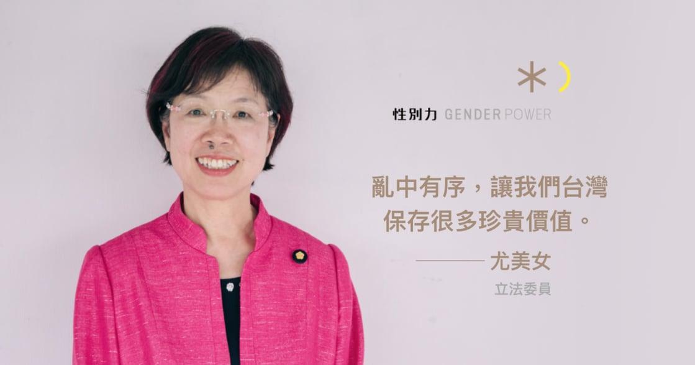 【專訪尤美女】從戒嚴走到今天,我們的台灣價值是什麼?