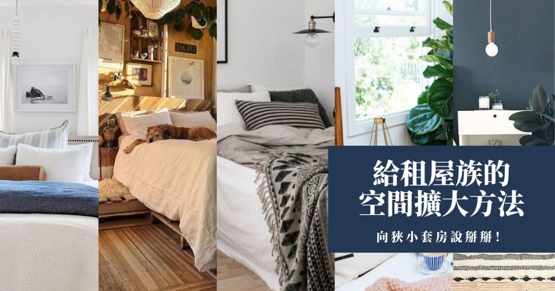 室內設計師不藏私分享:七個擴大空間方法,向狹小套房說掰掰!