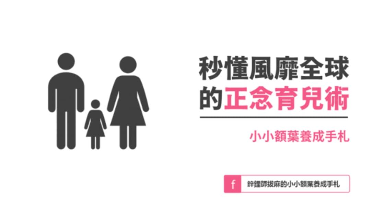 【圖輯】下班後心煩氣躁,我該如何照顧小孩?