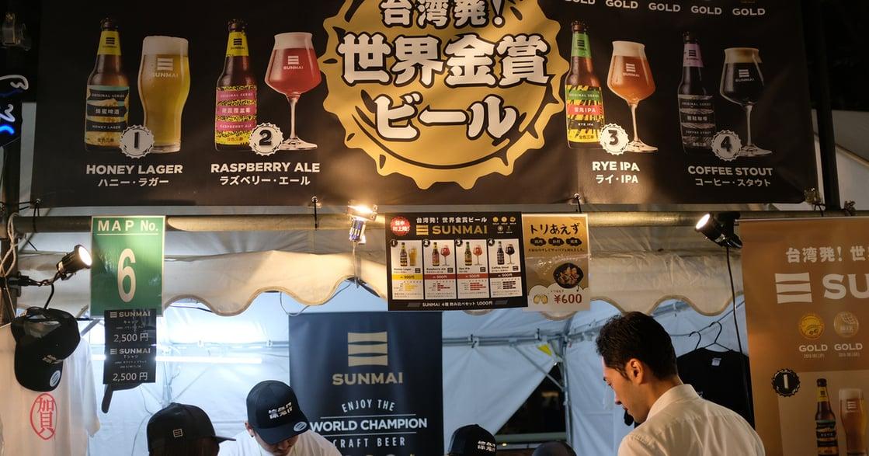 亞洲唯一!台灣精釀啤酒品牌入選日本最大啤酒慶典