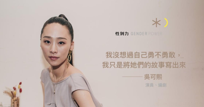 金馬 2019|專訪吳可熙:我不覺得自己勇敢,我只是將她們的故事寫出來