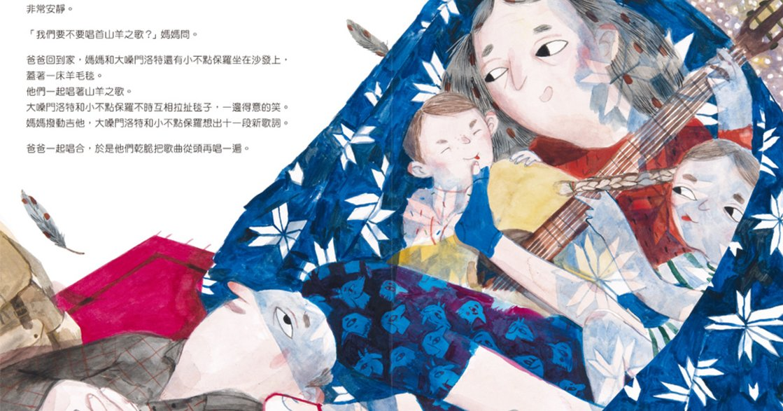 為你選書|《親愛的媽媽怎麼了》當母親也會適應不良,像孩子一樣需要溫暖