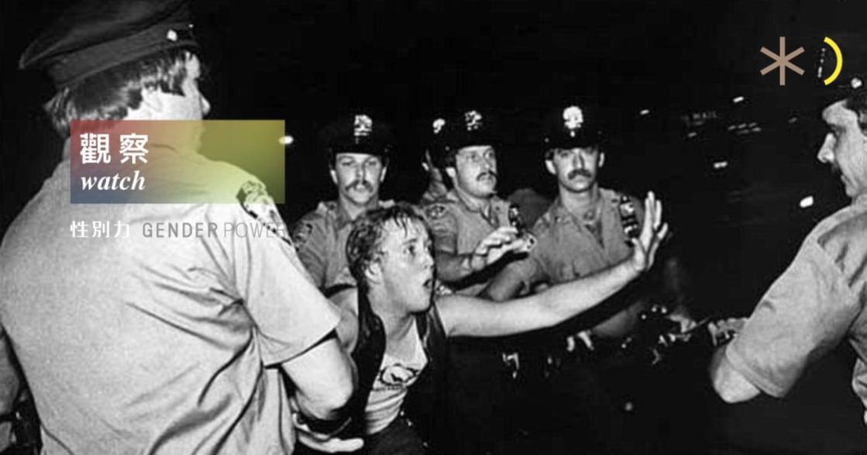 【性別觀察】石牆暴動日:當我們試圖戰鬥,才發現自己並不孤單