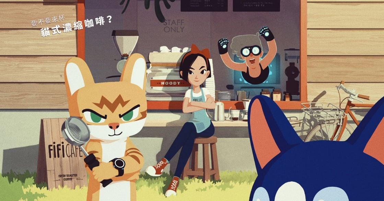 五月天X原創動畫影集《德哥與皮皮》:在這瘋狂世界,就要做點瘋狂的事