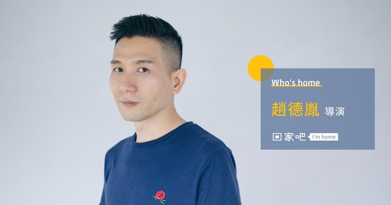 金馬 2019 專訪趙德胤:回頭看,早已不知為了夢想,付出多少代價
