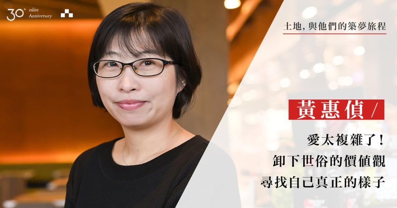 專訪黃惠偵:說愛太複雜了,我只是想好好處理母女關係