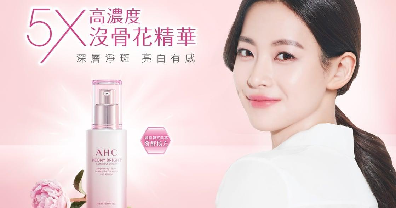 韓系保養品牌 AHC 推新品,敏感肌也能安心使用!