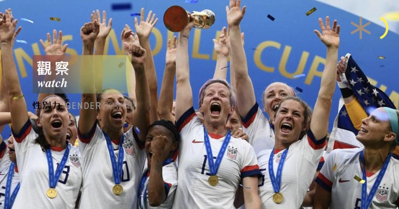 性別觀察 女足世界杯冠軍美國隊薪水不到男性 40%,十年戰不同酬:女生運動,可以很優秀