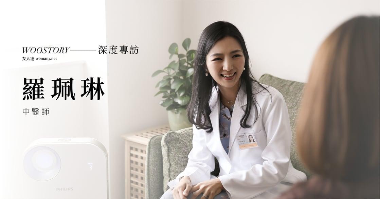比 PM2.5 更棘手!專訪羅珮琳醫師:奈米級懸浮粒子,會在你的身體裡不斷循環,進而影響腦力退化