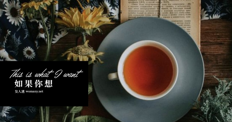 如果你想|像英國人一樣喝得優雅,5 個必敗的特色紅茶品牌