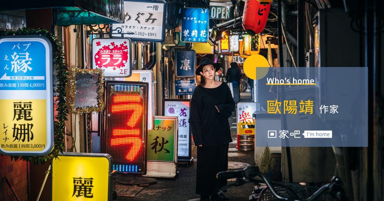專訪歐陽靖:跑步讓我學會堅強,離家旅居讓我認清自己
