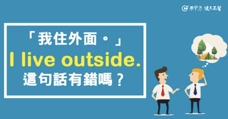 """戒掉中式英文:「我住外面」是唸""""I live outside""""嗎?"""